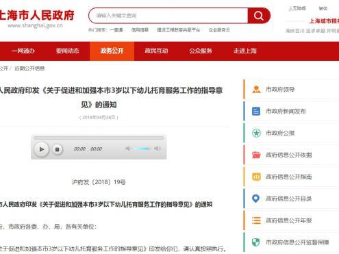 上海市人民政府印发《关于促进和加强本市3岁以下幼儿托育服务工作的指导意见》的通知