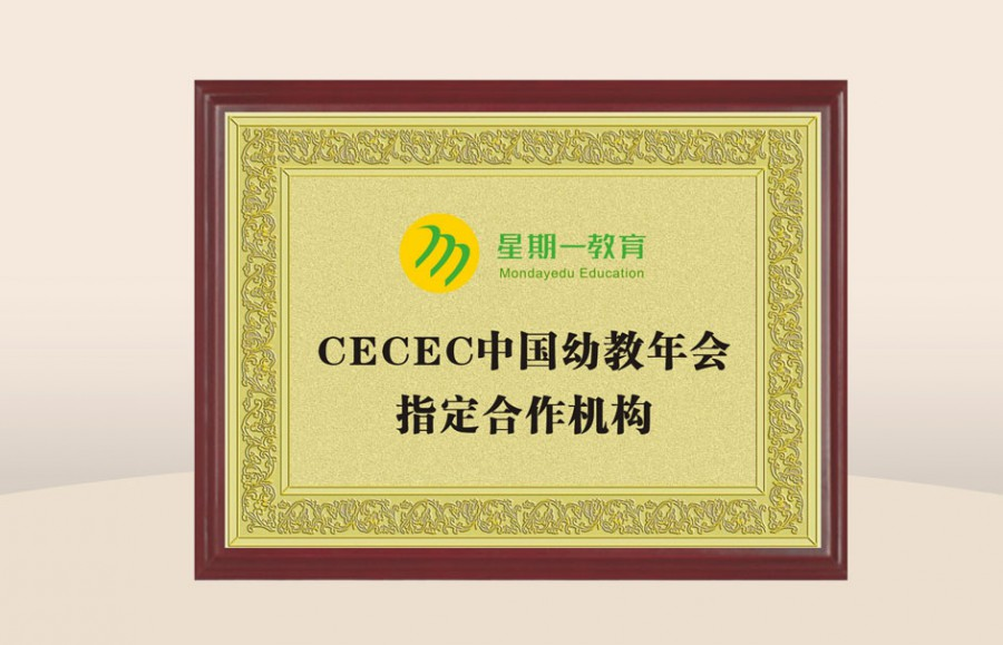 中国幼教年会指定合作机构