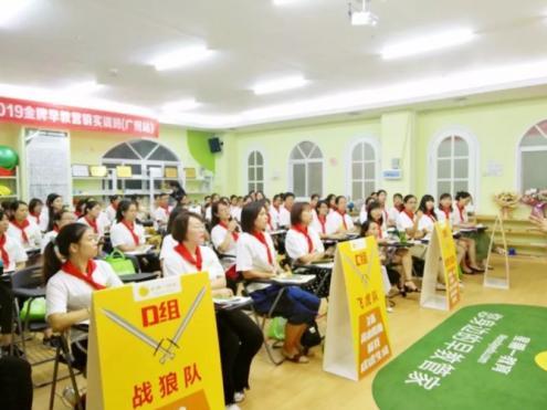 """""""营销至上,王者荣耀"""",9月16日-17日(广州)《金牌早教营销实训营》"""