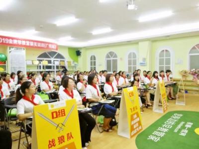 9月16日-17日(广州)《金牌早教营销实训营》